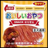 *King Wang*【FCP-001】台灣鮮雞道-軟性零食《嫩雞腿肉絲》105g