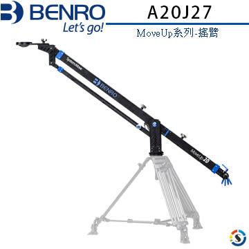 ★百諾展示中心★BENRO百諾-MoveUp系列-搖臂A20J27