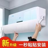空調擋風板防直吹遮出風口壁掛式通用冷氣檔防風罩嬰幼兒擋板fangMKS 維科特3C