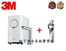 3M HEAT 2000櫥下雙溫高效能熱飲機/3M淨水器/3M熱飲機/3M飲水機/3M熱水機/台南、高雄免費標準安裝