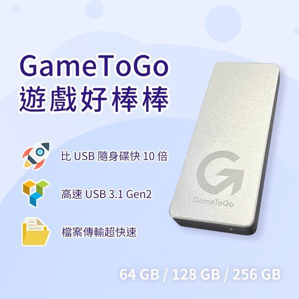 GameToGo  遊戲 好棒棒 64GB 外接 系統 硬碟 蘋果電腦 雙系統 Mac Windows 隨身碟