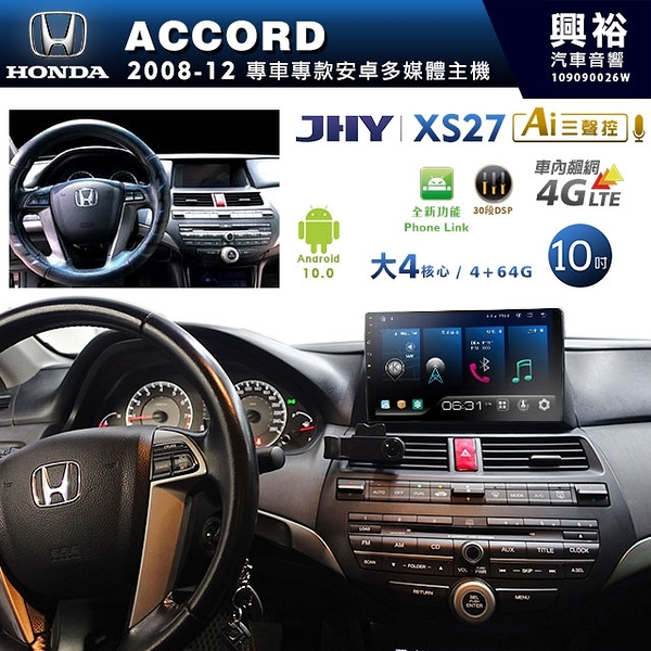 【JHY】2008~12年HONDA ACCORD專用10吋XS27系列安卓機*Phone Link+送1年4G上網*大4核心4+64