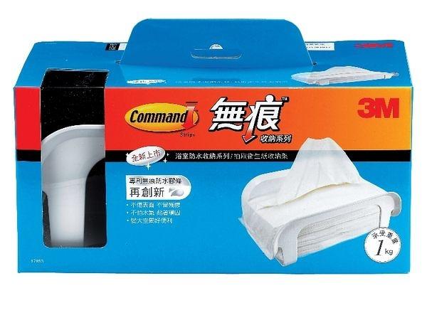 【3M】無痕防水收納系列 衛生紙收納架 17653