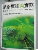 【書寶二手書T8/網路_YBT】網路概論與實務_楊豐瑞, 楊豐任_附光碟