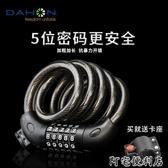 大行(DAHON)折疊自行車密碼鎖山地車五位密碼車鎖電動單車鎖5位  交換禮物