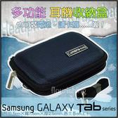 ★多功能耳機收納盒/硬殼/攜帶收納盒/傳輸線收納/SAMSUNG GALAXY Tab A 8吋P350/9.7吋P550/Tab E 9.6吋T560/8吋