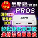 【送豪禮套餐】獨家VIP五星級服務 越獄旗艦豪華版 PROS X9 安博盒子7 電視盒 機上盒 生日