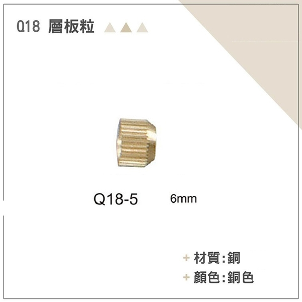 Q18-5 層板粒 層板 玻璃隔板粒 1包50粒