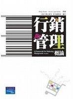 二手書博民逛書店《行銷管理概論 (Kotler:A framework for marketing management 3/e)》 R2Y ISBN:9861546030