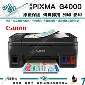 Canon PIXMA G4000 原廠大供墨傳真複合機【可加購墨水登入送保固】