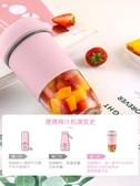 東菱榨汁機家用水果小型榨汁杯電動便攜式炸果汁機迷你全自動網紅   蘑菇街小屋 ATF