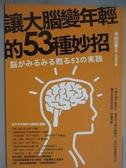 【書寶二手書T9/養生_GRF】讓大腦變年輕的53個妙招_米山公啟 , 李道道