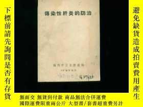 二手書博民逛書店罕見傳染病肝炎的防治Y18747 福州市衛生防疫站 福州市衛生防