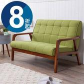 日式和風綠地 二人座沙發-生活工場
