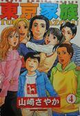 (二手書)東京家族(4)