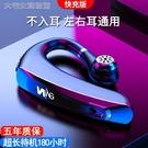 藍芽耳機無線藍芽耳機掛耳式單耳超長待機不入耳華為OPPO小米vivo安卓通用 快速出貨