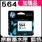 HP NO.564 564 藍色 原廠墨水匣 盒裝