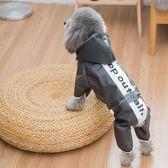 狗狗雨衣四腳防水中小型犬寵物泰迪全包雪納瑞透明春 歐亞時尚