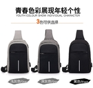 時尚防潑水側背包 胸包 可USB充電(內接行動電源) 單肩包 背包 側背包 防盜包 現貨