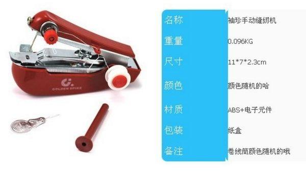 [協貿國際]  多功能家用迷你手動縫紉機 (3個價)