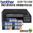 【搭原廠墨水四色五組 登錄送1400禮券】Brother DCP-T510W 原廠大連供無線印表機