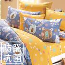 鴻宇 雙人床包組 歡樂園地藍 防蟎抗菌 美國棉授權品牌 台灣製2262