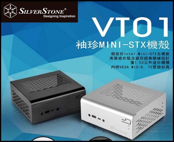 [地瓜球@] 銀欣 SilverStone VT01 超迷你 機殻~相容於Intel Mini-STX主機板