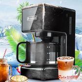 咖啡機 美式咖啡機家用全自動小型滴漏式迷你煮咖啡泡茶一體現磨冰咖啡壺 1色