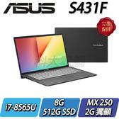 【ASUS華碩】S431FL-0062G8565U 不怕黑 ◢14吋窄邊框輕薄筆電 ◣