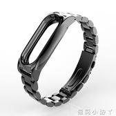 替換帶小米手環2腕帶防水2代表帶智慧運動金屬錬式不銹鋼手環帶 蘿莉小腳ㄚ