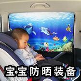 遮陽簾 升級版磁性車窗簾4層加厚小孩遮陽簾後座窗戶擋光板車窗汽車遮光