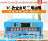 威振全自動孵化機智能小型家用型孵化器小雞鴨鵝孵化箱鴿子孵蛋 DF-可卡衣櫃