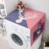 冰箱罩微波爐滾筒洗衣機罩防塵布防塵罩雙開門【雲木雜貨】