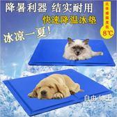 夏季降溫寵物冰墊面料光滑狗貓咪耐咬不粘毛涼墊椅墊沙發墊加厚藍WY(1件免運)
