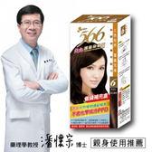 566護髮染髮霜補充盒 6栗褐色