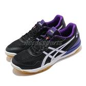 【六折特賣】Asics 排球鞋 Rote Japan Lyte FF 黑 紫 銀 膠底 男鞋 女鞋 運動鞋【ACS】 1053A002401