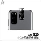 三星 S20 3D絲印鏡頭保護貼 保護膜 鏡頭膜 鋼化膜 玻璃貼 9H鋼化玻璃