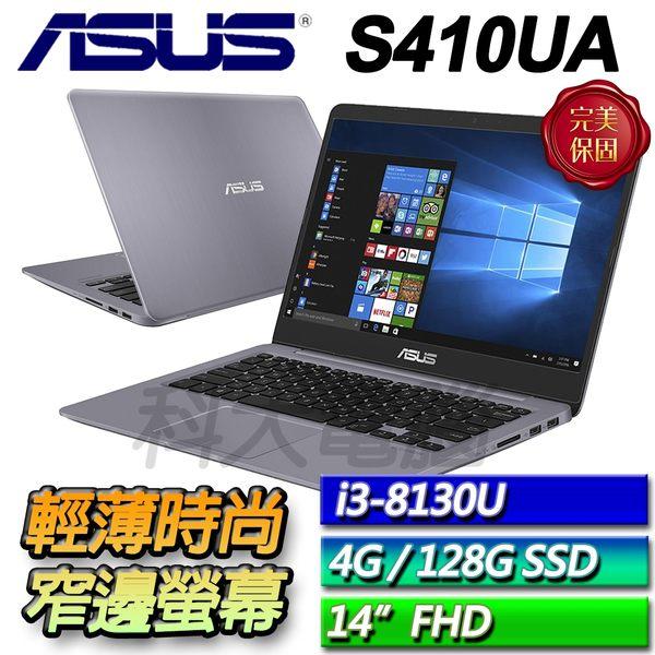 【ASUS華碩】【零利率】S410UA-0191B8130U 金屬灰 ◢14吋窄邊框8代輕薄筆電 ◣