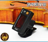 【小麥老師樂器館】小提琴調音器 提琴調音器 調音器 ET-31V 【A433】小提琴 中提琴 大提琴 調音器