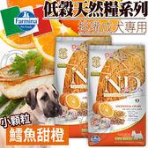 【培菓平價寵物網】(送刮刮卡*1張)法米納》ND低穀挑嘴成犬天然糧鱈魚甜橙(小顆粒)-2.5kg(免運)