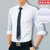 襯衫男 秋冬保暖白襯衫男長袖修身商務上班職業工正裝韓版加絨襯衣   傑克型男館