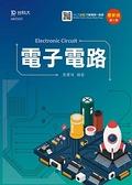 電子電路-最新版(第三版)