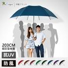 雙龍牌 203公分巨大傘面雙層抗UV超大...