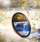 濾鏡 JJC ND濾鏡2-400可調 ND1000減光鏡49/52/55/58/67/72/77/82mm 城市科技DF
