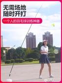 羽毛球訓練器 便攜一個人的羽毛球回彈單人打練習回旋兒童陪練神器【快速出貨】