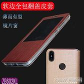 華碩ZB601/ZB602KL翻蓋皮套Zenfone Max Pro手機殼M1軟包保護套殼『新佰數位屋』
