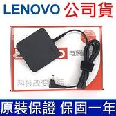 盒裝 聯想 Lenovo .  65W 變壓器 IdeaPad 330S 510 510S 710 710S 系列 Flex 4-1470 4-1570 E41 E41-10 E41-15