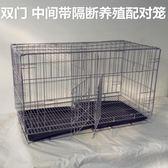 狗籠折疊鴿子籠兔子籠狗籠貓籠不銹鍍鋅配對籠子中間帶隔斷養殖籠 mks免運