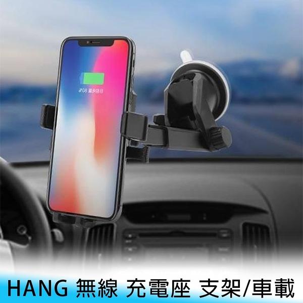 【妃航】HANG W12A 無線充電 重力/穩固/夾式 安全 二合一 出風口/冷氣口 汽車 手機 車架/支架