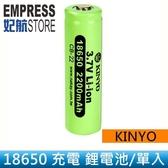 【妃航】KINYO 高品質 CB-22/18650 充電/鋰電池 2200mAh 安全/持久/壽命長/不漏液